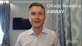 Бизнес с компанией Amway | Разбор