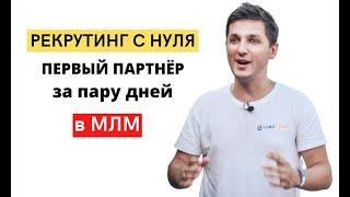 Рекрутинг в Сетевой Маркетинг с нуля. МЛМ бизнес. Как получить первого кандидата за несколько дней?