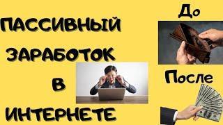 Супер пассивный заработок в интернете/заработок в интернете без вложений