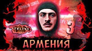 ПРОТИВ НИКОЛЫ ТЕСЛА В HOI4: Red Flood #3 - Армения