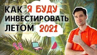 5 ФИШЕК Как инвестировать летом 2021 года