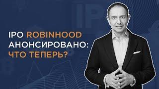 Robinhood IPO анонсировано!