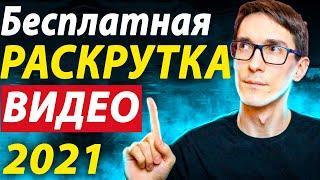 Продвижение видео на YouTube 2021 | SEO оптимизация видео на ютубе (пример)