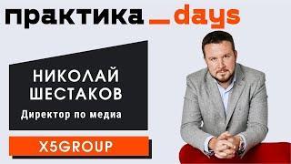 В гостях Николай Шестаков, директор по медиа в X5group, предприниматель и инвестор в Adventum, YouDo