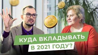 Новая рубрика «Финансы Тет-а-тет». Куда вложить деньги в 2021 году?