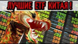 ETF НА КИТАЙ. Какие подбирать на ОБВАЛЕ? Инвестиции в Китай