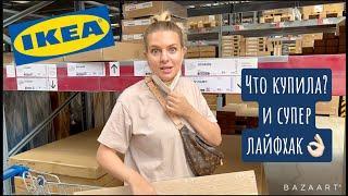 Лайфхак в IKEA - как сэкономить деньги / Фокус с чехлом / Туннель я ребенка / Покупки в дом