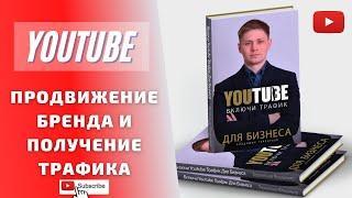 Вывести бизнес на Youtube и получать трафик и продажи! Продвижение Ютуб канала для Бизнеса