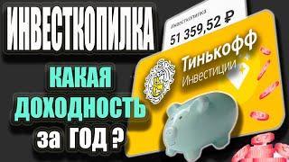 ИНВЕСТКОПИЛКА Тинькофф - Какая ДОХОДНОСТЬ? Обзор и Отзывы / Тинькофф инвестиции для Начинающих