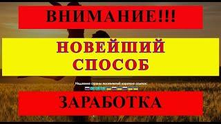 НОВЕЙШИЙ СПОСОБ ЗАРАБОТКА, ЗАРАБОТАТЬ МОЖЕТ КАЖДЫЙ!!!
