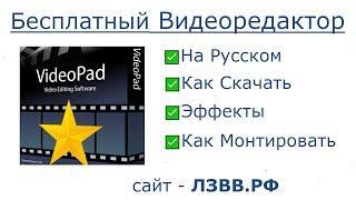✅ Обзор Videopad Видеоредактор простой и удобный бесплатный на русском как скачать и пользоваться