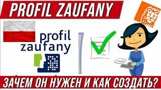 Как в Польше сделать Profil Zaufany? Зачем нужен и как его создать