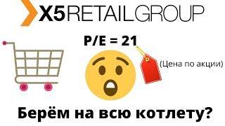 Разбор компании X5 Retail Group (FIVE) | Подробный анализ
