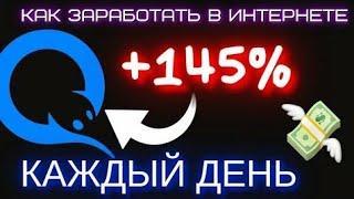 ✅ Новый хайп проект платит 145% за 24 часа. Работа в интернете. Заработок в интернете. Инвестиции ✅