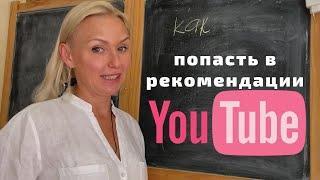 Как попасть в рекомендации YouTube | Продвижение видео на YouTube | PRO продвижение