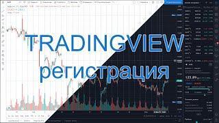 Трейдинг и Инвестиции для начинающих. Tradingview - Регистрация.
