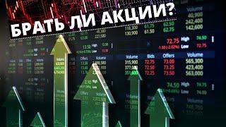 Какие акции купить в 2021 году? ???????? Стоит ли вообще покупать акции?!