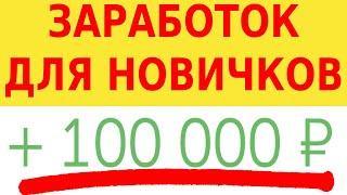 КАК ЗАРАБОТАТЬ НА УДАЛЁНКЕ? Показываю ЗАРАБОТОК для НОВИЧКОВ с НУЛЯ +100000 рублей в МЕСЯЦ без ОПЫТА