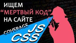"""Ищем """"мертвый"""" JS и CSS на сайте. Изучаем coverage"""