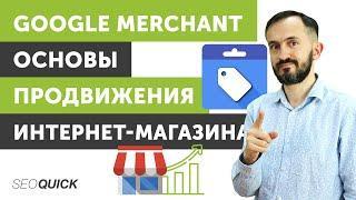Google Merchant Основы продвижения интернет-магазина