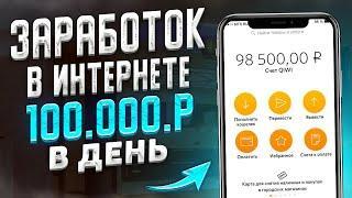 ЗАРАБОТОК В ИНТЕРНЕТЕ 100000 РУБЛЕЙ в ДЕНЬ! Пассивный Заработок 100000 Рублей В День На Инвестициях.