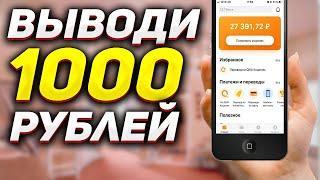 Как заработать в интернете без вложений от 1000 рублей в день. Лучшие способы для заработка денег!