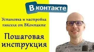 Установка пикселя от ВКонтакте на сайт. Настройка отслеживания конверсий/событий на сайте.