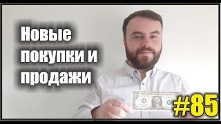 Инвестиционный портфель от 15.08.2021 Тинькофф инвестиции для начинающих.Акции, облигации, фонды