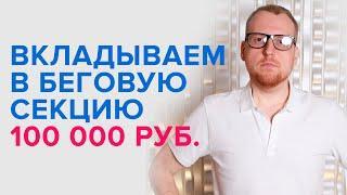 Вкладываем в беговую секцию 100 000 рублей. Инвестиции в малый бизнес. Месяц первый. Делюсь опытом.
