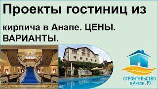 Проекты гостиниц из кирпича в Анапе - цены, варианты.