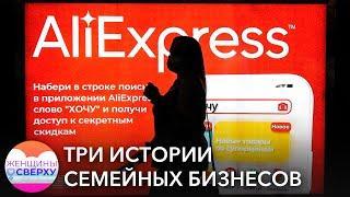 Как заработать на AliExpress: история трех маленьких семейных бизнесов