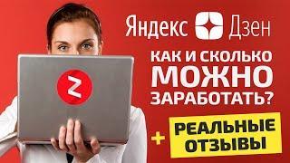 Яндекс Дзен. Заработок в интернете на написании статей. Сколько можно заработать