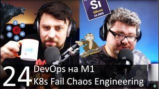 DevOps Kitchen Talks #24 - DevOps на M1, Pinterest Kubernetes Fail и Chaos Engineering
