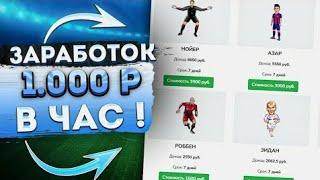 ✅ Реальный заработок в интернете от 1000 рублей в сутки. Работа в интернете. Топ инвестиции ✅