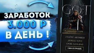 ЗАРАБОТОК В ИНТЕРНЕТЕ 3000 РУБЛЕЙ В ДЕНЬ! Как Заработать В Интернете 3000 Рублей!? ????ИГРА ПРЕСТОЛО
