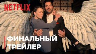 Люцифер   Трейлер последнего сезона   Netflix