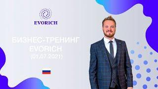 БИЗНЕС-ТРЕНИНГ EVORICH (01.07.2021)