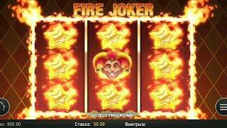 Fire Joker. Parimatch ЗАНОС. Заработал 15к. (Конкурс)
