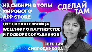 Стартап из Сибири в Топы Мирового App Store. Евгения Смородникова со-основательница Welltory