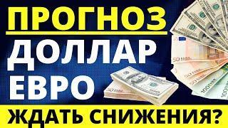 Прогноз доллара ноябрь. Прогноз евро. Курс доллара. Курс рубля. Обвал доллара! девальвация