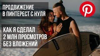 Продвижение в Пинтерест на русском  обучение с нуля Урок 1