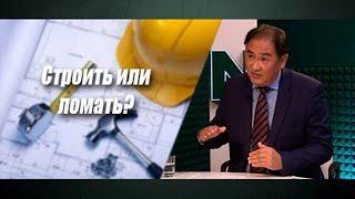 Строительство – «пороховая бочка» системы