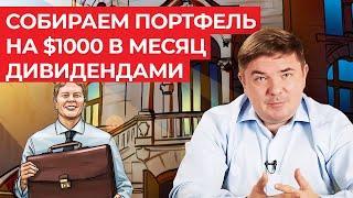Пассивный доход 100 000 руб.?! / Инвестиции для начинающих