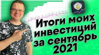 Итоги моих инвестиций в акции за сентябрь 2021