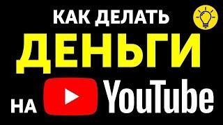 Как заработать на YouTube НОВИЧКУ. Заработок в интернете для начинающих 2021