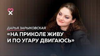Дарья Зарыковская: «Когда меня травили в интернете, я думала, что люди правы»
