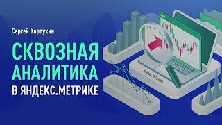 Сквозная аналитика в Яндекс.Метрике. Основные возможности сквозной аналитики от Яндекса