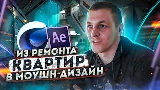 Из ремонта квартир в МОУШН-ДИЗАЙН в 35 лет