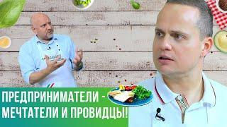 Михаил Воронин - О миссии предпринимателя | Бизнес со вкусом №49