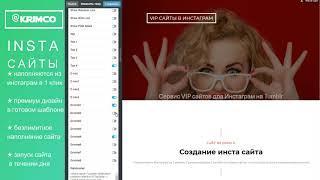 Вариативный шаблон сайта, создание инста сайта с наполнением через Инстаграм